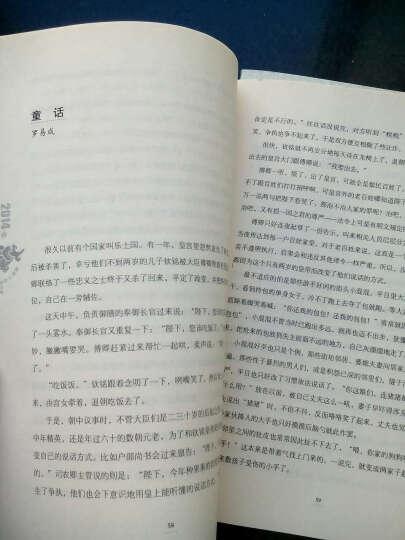 2014年中国微型小说排行榜 晒单图