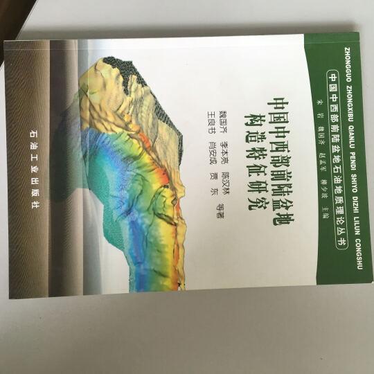 中国中西部前陆盆地构造特征研究 晒单图
