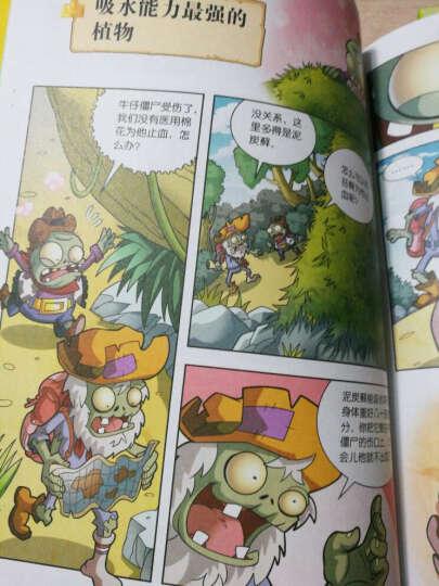 植物大战僵尸2漫画书科学漫画 奇趣美食卷 晒单图