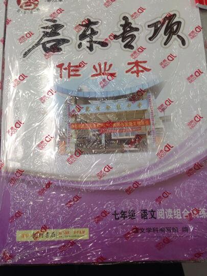 2016年启东系列(专项篇):启东专项作业本 七年级语文阅读组合训练 晒单图