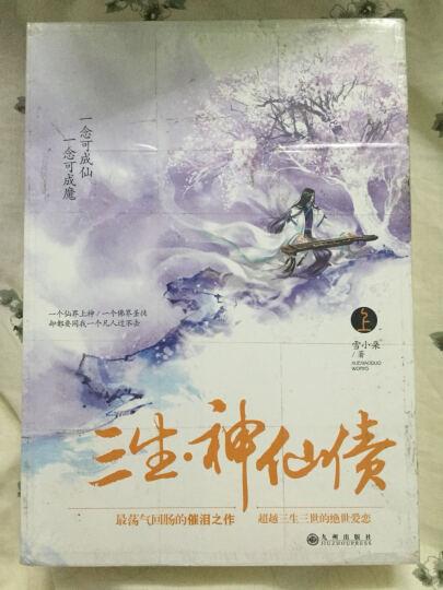 三生·神仙债(全二册) 晒单图