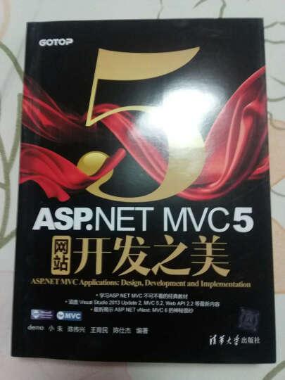 ASP.NET MVC5网站开发之美 晒单图