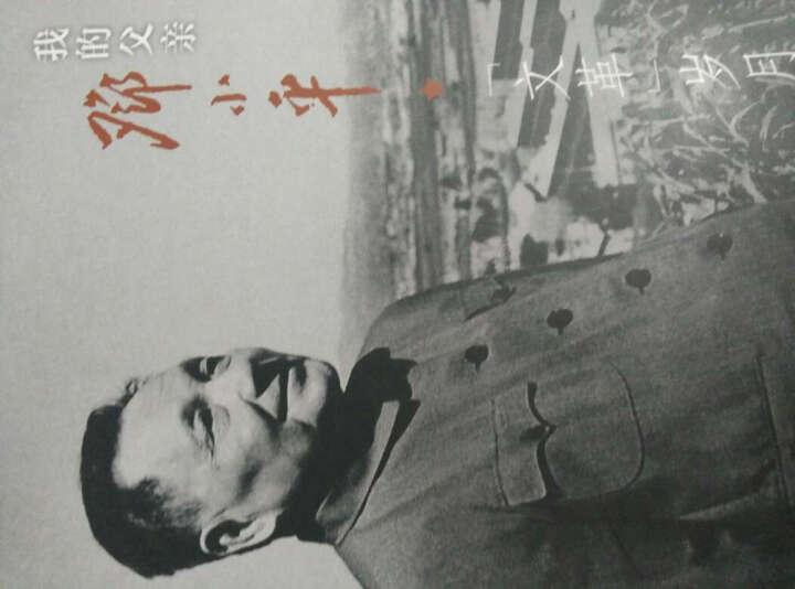 我的父亲邓小平·文革岁月 晒单图