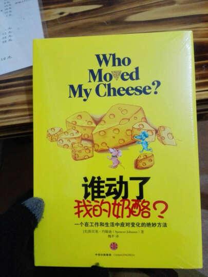 谁动了我的奶酪? 晒单图