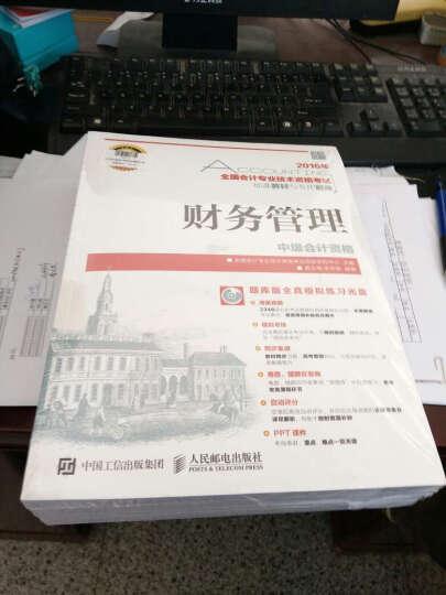 2016年中级会计职称考试教材套装三合一 经济法 中级会计实务 财务管理(套装共3册) 晒单图