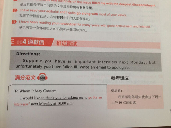 苹果英语考研红皮书:2017王江涛考研英语满分范文背诵 晒单图