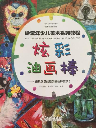 绘童年少儿美术系列教程  炫彩油画棒 晒单图