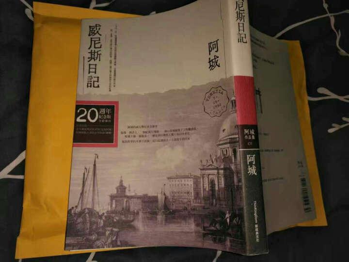 现货港台原版《威尼斯日记(20周年纪念版)》阿城/新经典文化 晒单图