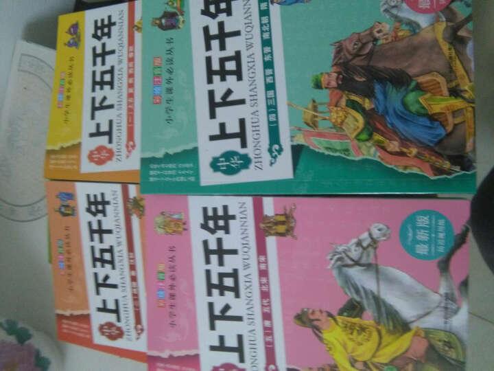 全套6册中华上下五千年注音版 青少年版 6-7-10-12岁小学生 写给儿童的中国历史故事 晒单图