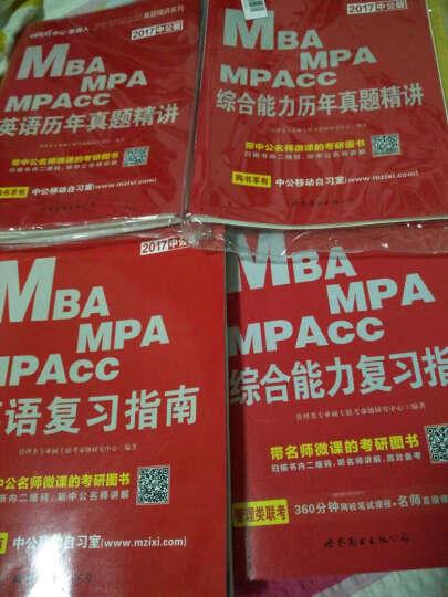 中公版·2017全国硕士研究生统一考试MBA、MPA、MPAcc管理类联考基础辅导教材:英语复习指南 晒单图