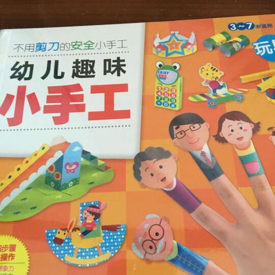 超级飞侠 宝宝找不同(套装共4册) 晒单图