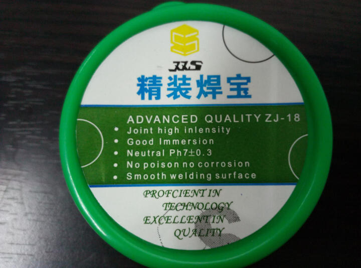 焊乐宝 环保白焊油助焊剂 助焊膏 150g 结合  焊接面光滑 全新原装 晒单图