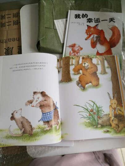 东方娃娃绘本我的幸运一天+不要再笑了,裘裘+小老鼠和大老虎绘本3-6岁儿童精装故事书 晒单图