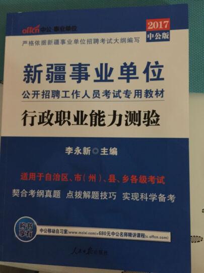 中公教育2017新疆事业单位招聘考试教材:行政职业能力测验 晒单图