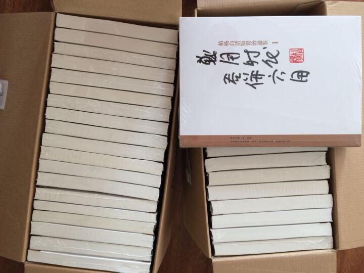 柏杨白话版资治通鉴(礼盒装、套装全36册、无铅笔实惠装) 晒单图
