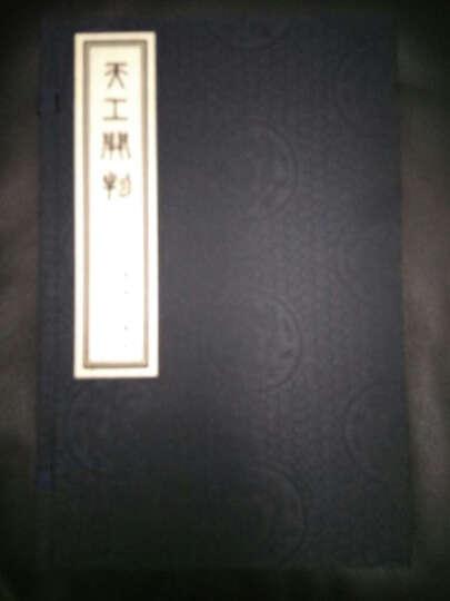 十一家注孙子兵法(套装 宣纸线装影印版 全套2册) 孙子兵法全集 原著版 晒单图