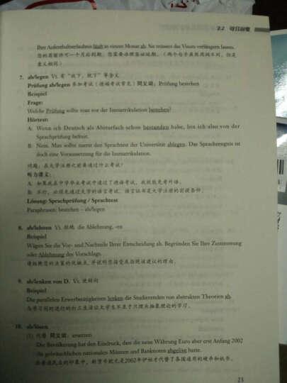 德福考前必备:词汇 晒单图
