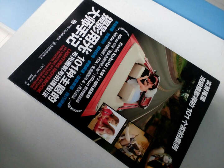 摄影用光大师手记:101种主题的布光图解与拍摄技法 晒单图