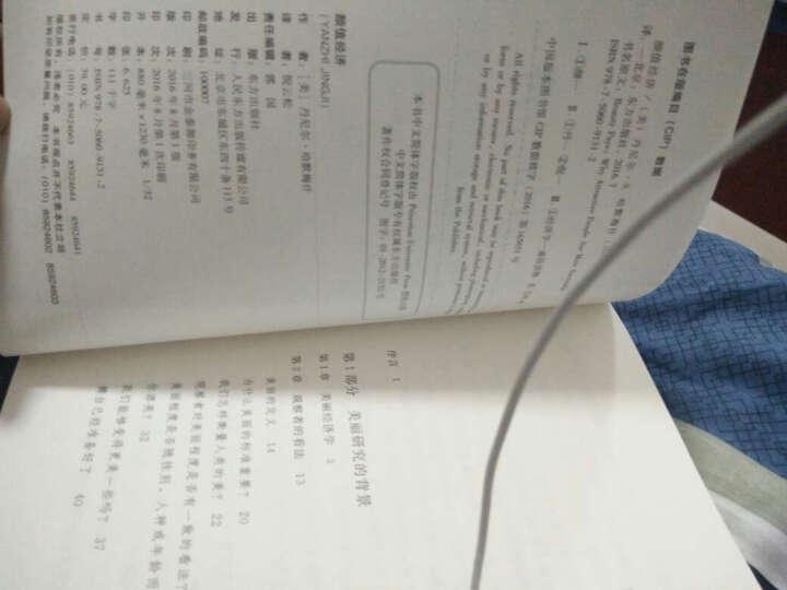 颜值经济 经济 书籍 晒单图