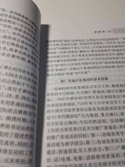 普通话强化训练教程 晒单图