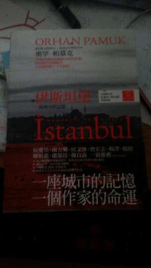 【中商原版】[港台原版] 伊斯坦堡一座城市的記憶/奧罕帕慕克/馬可孛羅 晒单图