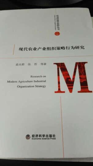 现代农业产业组织策略行为研究 晒单图