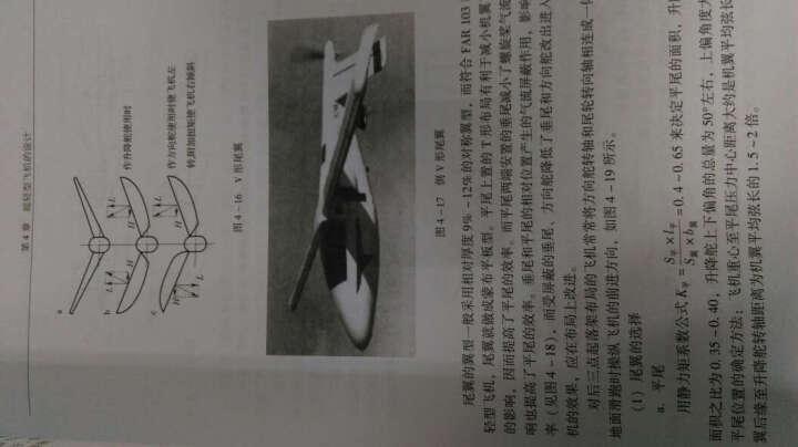 操纵杆和方向舵:领悟飞行技艺的精髓 晒单图