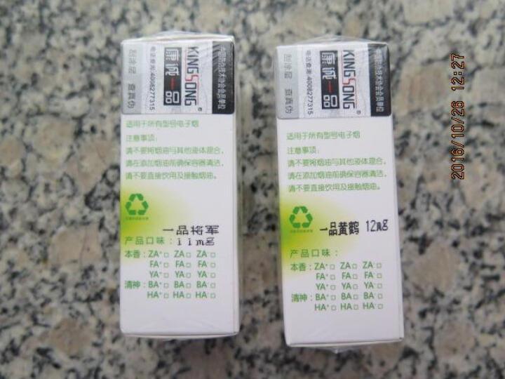 康诚一品电子烟油10ML瓶装升级版蒸汽烟油电子烟液 大重九烟油 晒单图