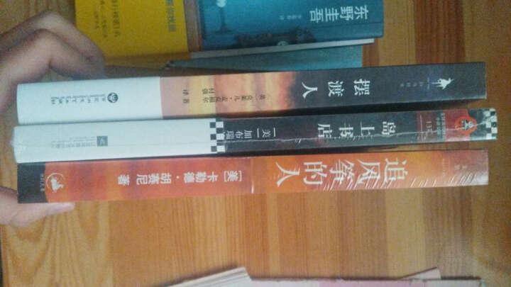 岛上书店+追风筝的人+摆渡人(套装共3册) 晒单图