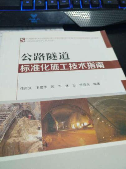 公路隧道标准化施工技术指南 晒单图
