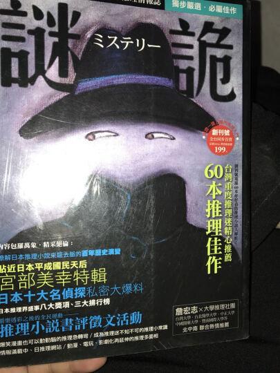 謎詭-日本推理情報誌(創刊號) 晒单图