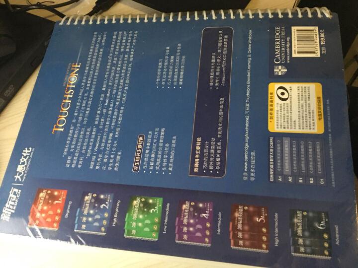 新东方·剑桥标准英语教程2:教师用书(第2版 附光盘1张) 晒单图