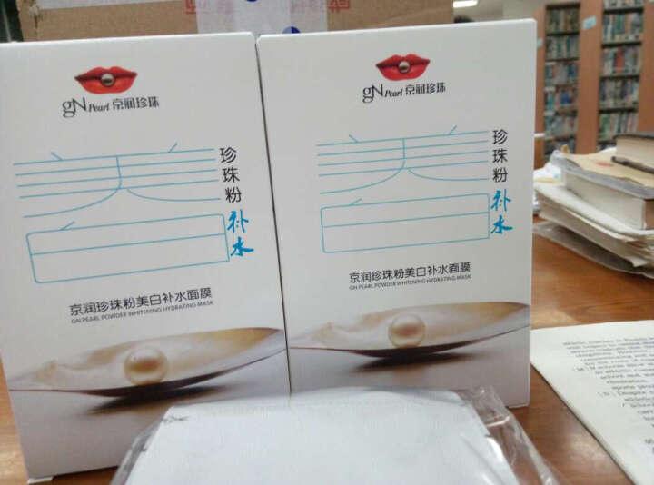 京润珍珠(gNPearl) 珍珠粉美白补水面膜保湿滋养面膜贴 珍珠姑娘补水14片 晒单图