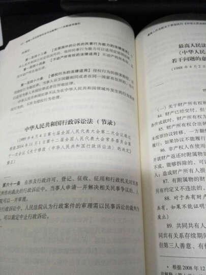最高人民法院物权法司法解释(一)关联适用指引 晒单图