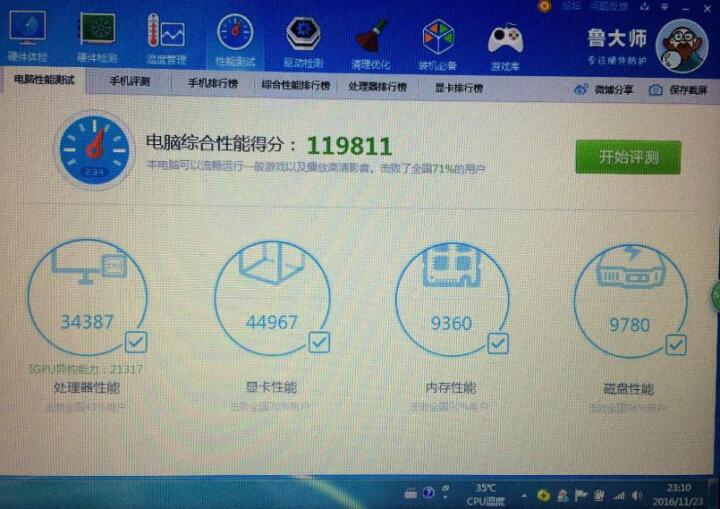 神舟(HASEE) 战神K650D-G4D/D2升级版 MX150独显 学生游戏笔记本手提电脑 战神K650D-G4D 升级至4G内存+128G固态+1TB机械盘 晒单图