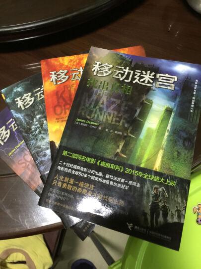 移动迷宫书小说(套装4册) 晒单图