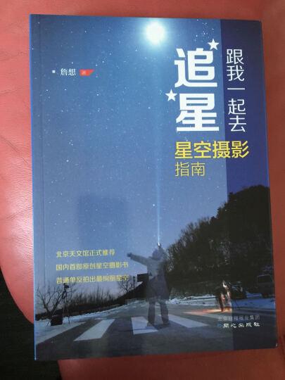 跟我一起去追星 : 星空摄影指南 适合国人的原创星空摄影技巧 摄影艺术书籍  奥华元 晒单图