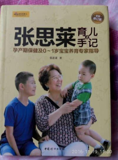 张思莱谈育儿那点事儿:专家解惑0-6岁育儿难题 晒单图