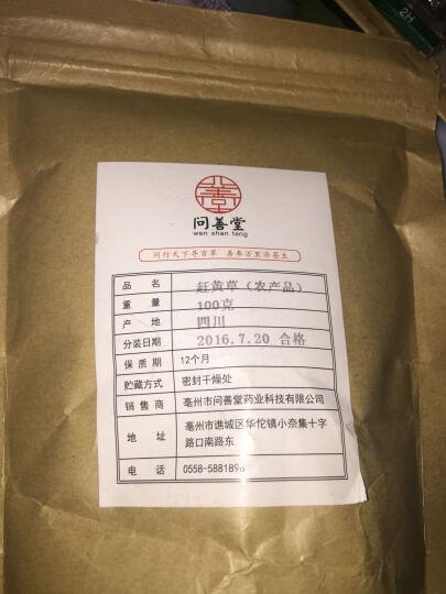 问善堂 【免邮】 四川古蔺 赶黄草叶 赶黄草茶 100g 晒单图