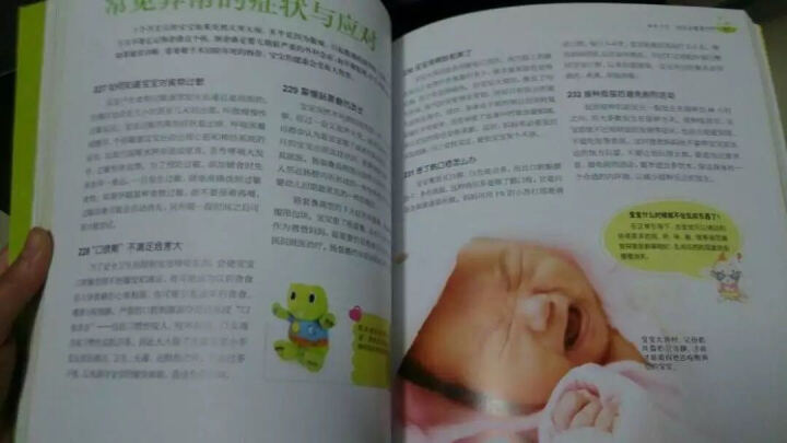 汉竹·亲亲乐读系列:0~1岁同步育儿全书(附挂图) 晒单图