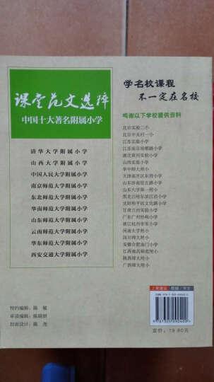 小学生优秀作文精品选,智慧熊图书 晒单图
