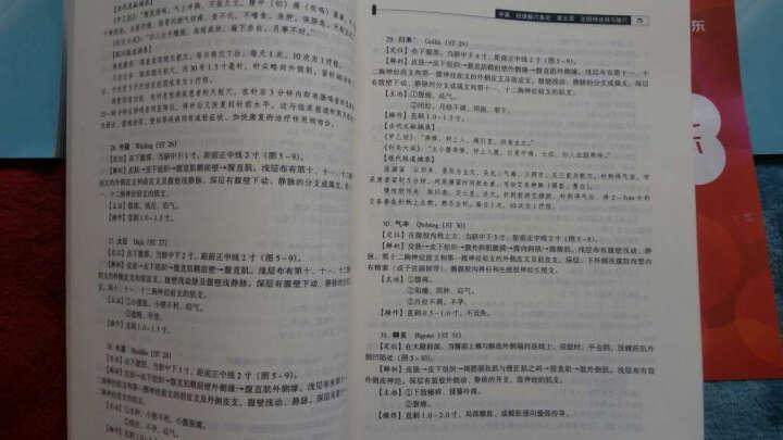 全国高等中医药院校规划教材:刺法灸法学(供针灸推拿学专业用)(第9版) 晒单图