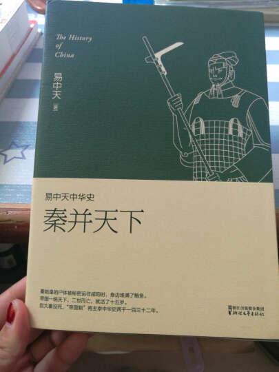 秦并天下-易中天中华史 晒单图