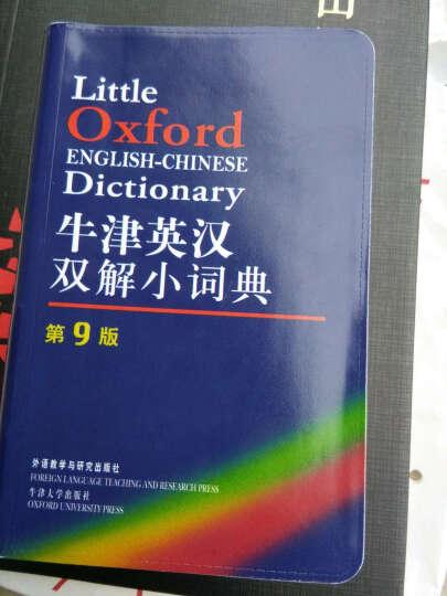 外语学习  词典与工具书