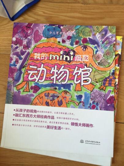 少儿艺术启蒙丛书:我的mini画廊 动物馆 晒单图