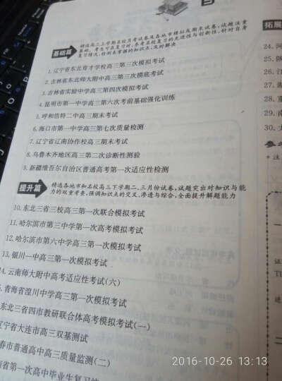 天利38套 2017年全国卷Ⅱ高考模拟试题汇编:语文(附《高考作文素材加油站》手册) 晒单图