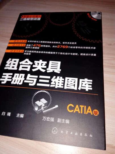 制造业信息化三维模型资源:组合夹具手册与三维图库(CATIA版)(附光盘) 晒单图