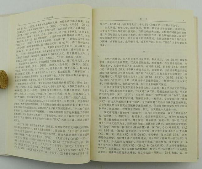 西方德性思想史(现代卷)(下)/思想文化史书系·西方系列 晒单图