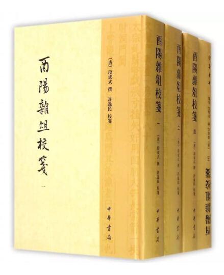 酉阳杂俎校笺(全4册)(精) 晒单图