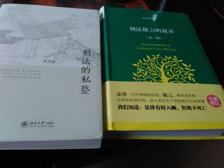 刑法的私塾+刑法格言的展开 全套装共2册 理论法学 晒单图